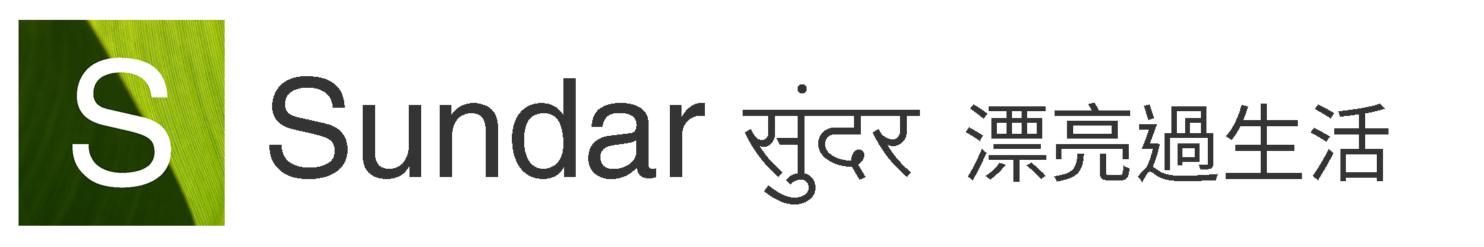 Sundar logo 03
